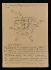 Konstantin Tsiolkovsky, Album of Cosmic Journeys, Drawing from the Manuscript, 1933. Collection: The Archive of the Russian Academy of Sciences (ARAS)